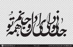 Calligraphy Quotes Love, Calligraphy Art, Persian Alphabet, Persian Tattoo, Monogram Wallpaper, Positive Wallpapers, Persian Calligraphy, Iranian Art, Art Nouveau Design