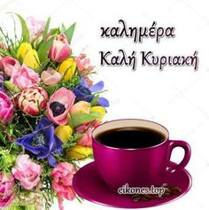 Night Pictures, Good Morning Messages, Happy Day, Good Night, Tea Cups, Projects To Try, Mugs, Tableware, Greek Quotes