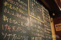 Google-kuvahaun tulos kohteessa http://images.travelpod.com/tw_slides/ta00/bb4/2a4/izakaya-near-shinjuku-ni-chome-tokyo.jpg