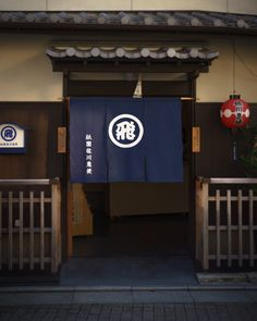 "Kyoto,shop ""noren"" curtain"