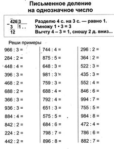 Фотография Tracing Worksheets, Preschool Worksheets, Bulgarian Language, Long Division, Math Groups, Gernal Knowledge, 3rd Grade Math, New Year 2020, Math Classroom