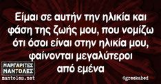 Funny Greek Quotes, Funny Quotes, Death Metal, Just For Laughs, Slogan, Jokes, Lol, Sayings, Inspiration