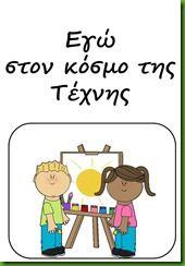 εξ4 End Of School Year, Blog, Crafts, Mary, Manualidades, Blogging, Handmade Crafts, Diy Crafts, Craft