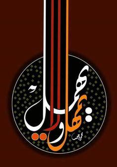يــمـهـل ولا يــهـمـل Il donne un délai mais ne néglige jamais Photo de Mouhammad Hani. Arabic Calligraphy Art, Beautiful Calligraphy, Arabic Art, Paint Font, Middle Eastern Art, Religious Text, Writing Art, Sufi, Art Deco Design