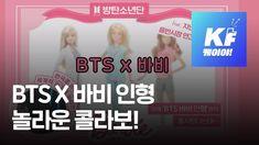 '바비인형' 제작사가 '동양인' BTS를 지목한 이유는? (BTS X 바비) / KBS뉴스(News) Convenience Store, Convinience Store