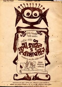 Satyajit Ray was an unparalleled creative genius. These 21 epic posters that he designed for his movies are just a few examples of why he was a visionary.