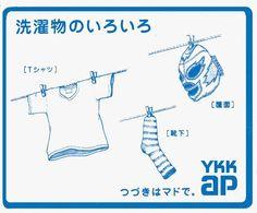 YKK ap|窓を考える会社