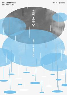 """Graphic Identity for """"DANBI(Welcome Rain) DAY"""" Poster, Leaflet, Banner, Wall 2016 Space Design: quotes.Lab Photography: Kim..."""