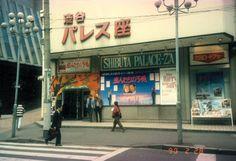 """TaiRaさんのツイート: """"シネパレス、昔はこうだったのか。… """" Movie Theater, Past, Nostalgia, Cinema, Japan, History, Retro, Raiders, Tokyo"""