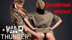 Т-70 для любителей нагнуться! War Thunder PS4 #7