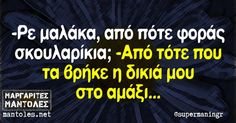 Funny Greek, Greek Quotes, Stupid Funny Memes, Funny Photos, Laugh Out Loud, Best Quotes, Jokes, Lol, Let It Be