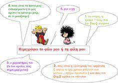 Τριτάκια: Περιγράφω το φίλο μου-Έκθεση Blog, Homework, Greek, School, Greek Language