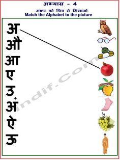 Hindi Worksheet for Kids. Printable worksheets for learning Hindi alphabets, numbers, colors, shapes and lot more. Hindi Printable worksheets for writing practise. Worksheet For Nursery Class, Worksheets For Class 1, Nursery Worksheets, English Worksheets For Kindergarten, Writing Practice Worksheets, Addition Worksheets, Vowel Worksheets, Hindi Worksheets, Printable Preschool Worksheets