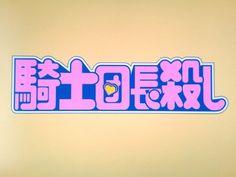 文字移植 Typography Logo, Typography Design, Branding Design, Lettering, Japanese Logo, Japanese Typography, Word Design, Text Design, Logo Samples