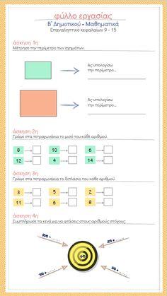 Β' Δημοτικού - Μαθηματικά: Επαναληπτικό κεφαλαίων 9-15 Teaching Math, Teaching Ideas, Worksheets, Education, School, Kids, Math Resources, Young Children, Boys