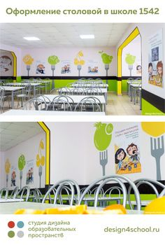 Primary School, Pre School, English Center, Cafeteria Design, Lobby Design, School Decorations, Environmental Graphics, Canteen, Mural Painting