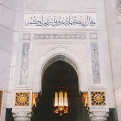 That Islamic Vibe Mosque Architecture, Religious Architecture, Beautiful Architecture, Mecca Wallpaper, Islamic Wallpaper, Wallpaper Ramadhan, Mecca Islam, Muslim Images, Medina Mosque