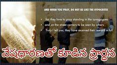 వేషధారణ గల ప్రార్ధన || Not Praying As Hypocrites Do || Zac Poonen Telugu...