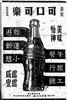 Old Design nail art classes - Nail Art Graphic Design Posters, Graphic Design Inspiration, Graphic Design Illustration, Typography Poster, Typography Design, Coca Cola, Logo Label, Poster Anime, Japanese Poster Design
