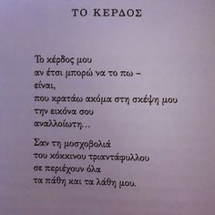 Wall Quotes, Poetry Quotes, Life Quotes, Qoutes, Sketch Quotes, Book Wall, Greek Quotes, Poems, Wisdom