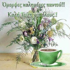 Απλές και Κινούμενες Εικόνες Τοπ για Καλημέρες της Τρίτης.! - eikones top Glass Vase, Plants, Gifts, Decor, Presents, Decoration, Plant, Favors, Decorating