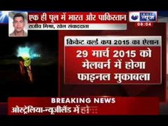 India News: ICC World Cup 2015 to start from February 14, 2015