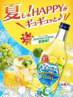 夏も!HAPPYがギュギュッと♪ 2018夏限定 サマーシトラス Summer Citrus新登場! Food Web Design, Pop Design, Flyer Design, Tea Packaging, Packaging Design, Digital Menu Boards, Japanese Drinks, Neon Box, Japan Graphic Design
