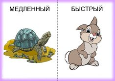 Противоположности Free Worksheets For Kids, Free Printable Worksheets, Sequencing Pictures, Russian Language Learning, Learn Russian, Bilingual Education, French Classroom, Reggio Emilia, Winnie The Pooh