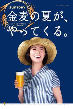 夏の広告紹介| 麦のうまみ、かがやく。サントリー 金麦