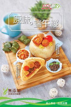 Menu Design, Food Design, Brochure Food, Menu Book, Food Banner, Food Advertising, Dragon Boat, Tea Packaging, Food Drawing