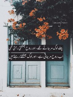 Cute Funny Quotes, True Love Quotes, All Quotes, People Quotes, Life Quotes, Motivational Quotes, Soul Poetry, Poetry Feelings, Urdu Quotes Islamic