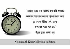 51 Bangla Islamic Quotes From Ustad Nouman Ali Khan Bangla Image, Nouman Ali Khan, Bangla Quotes, Winter Wallpaper, Beautiful Islamic Quotes, Peaceful Life, Stylish Girl Images, Quran, Doa