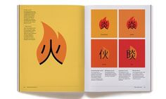 When ShaoLan Hsueh realised her children didn't have the patience to learn Chinese, she wanted to simplify it for them – so she worked with graphic artist Noma Bar on a new book that turns a fiendish world into a visual treat