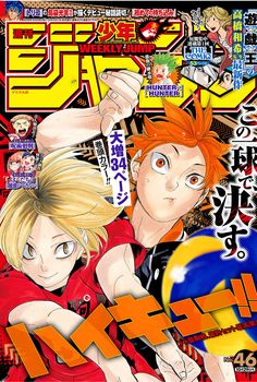 You are reading Haikyuu Chapter 322 in English. Read Chapter 322 of Haikyuu manga online. Manga Anime, Haikyuu Manga, Anime Art, Wallpaper Animé, Wall Prints, Poster Prints, Posters, Poster Anime, Japanese Poster Design