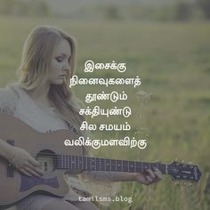 Tamil Motivational Quotes, Inspirational Quotes, True Quotes, Best Quotes, Qoutes, South Quotes, Tricky Riddles With Answers, Movie Pic, Quotes For Whatsapp