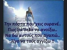 Facebook Humor, Greek Quotes, Me Quotes, Dads, Angel, Feelings, Ego Quotes, Fathers, Angels