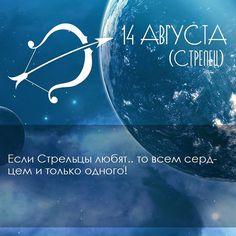 Самый лучший гороскоп! Отмечай друзей! Понравилось - ставь лайк! @horoscope.aries - Овен @horoscope.taurus - Телец @gemini.horoscope - Близнецы @horoscope__cancer - Рак @lion.horoscope - Лев @virgo.horoscope - Дева @libra.horoscope - Весы @horoscope.Scorpius - Скорпион @horoscope_Sagittarius - Стрелец @horoscope_capricornus - Козерог @horoscope.aquarius - Водолей @horoscope.pisces - Рыбы #Стрелец#гороскоп#horoscope#zodiak#Sagittarius