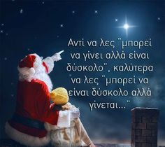 Greek Quotes, Christmas And New Year, Wise Words, Philosophy, Real Life, Life Quotes, Thoughts, Sayings, Reading