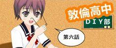 nodnol_diy_06 Anime, Diy, Bricolage, Anime Shows, Handyman Projects, Do It Yourself, Fai Da Te, Crafting, Diys