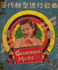 Pathé Records material including a portrait of Zhou Xuan.    ladfish.com