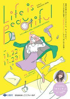 Takahashi yuki illustration Japanese Illustration, Character Illustration, Graphic Illustration, Typography Logo, Graphic Design Typography, Banner Design, Flyer Design, Japanese Poster Design, Poster Layout