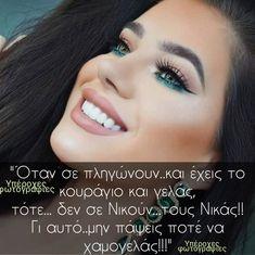 Greek Quotes, Georgia, Sayings, Motorbikes, Lyrics, Quotations, Idioms, Quote, Proverbs