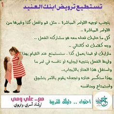 #تريية_الطفل برنامج_احتواء مع علي ومي Islam For Kids, Baby Education, Super Mom, Raising Kids, Life Skills, Baby Care, My Children, Kids And Parenting, Words Quotes
