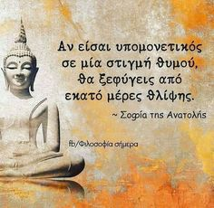 Greek Quotes, Out Loud, Pretty Little, Karma, Wisdom, Messages, Yoga, Fitness, Quotes