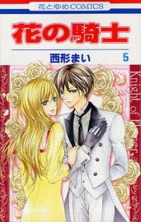 Read Hana no Kishi manga chapters for free.Hana no Kishi scans.You could read the latest and hottest Hana no Kishi manga in MangaHere. Knight Of Flowers, Roman, Seven Knight, First Knight, Comic Store, Manga Pictures, A Comics, Manga To Read, Accessories