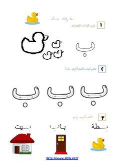 arabic letters b. Arabic Alphabet Letters, Arabic Alphabet For Kids, Alphabet Writing, Letters For Kids, Teaching The Alphabet, Alphabet Tracing Worksheets, Worksheets For Kids, Learning Arabic For Beginners, Learn Arabic Online