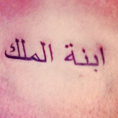 "This my first  tattoo I got in my 21birthday ! It means ""Daughter of the king "" in Arabic"