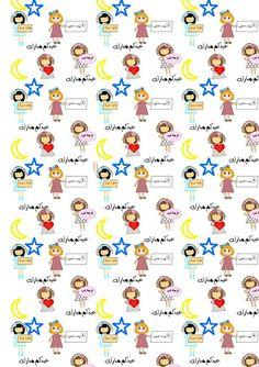Eid Ramadan, Eid Mubarek, Ramadan Gifts, Eid Boxes, Eid Stickers, Eid Crafts, Eid Party, Anime Muslim, Ramadan Decorations