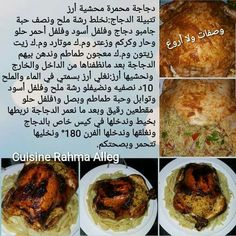 Cooking Cream, Arabic Food, Jaba, Food And Drink, Chicken, Meat, Healthy, Kitchen, Recipes