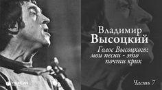 Владимир Высоцкий. Часть 7. Голос Высоцкого: мои песни – это почти крик